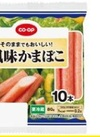 コープ 風味かまぼこ 10本入 10円引