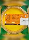 ベイク&レア2層仕立てのチーズタルト 380円(税込)