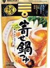鍋スープよりどりセール 494円(税込)