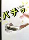 静電気対策 110円(税込)