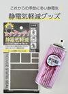 ★静電気対策★ 110円(税込)