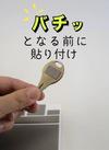 ☆静電気対策☆ 110円(税込)
