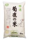 菊鹿の米(きっかのこめ)ひのひかり 1,880円(税込)