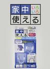 ★目立たない粘着フック★ 110円(税込)
