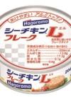 シーチキン Lフレーク 97円(税込)