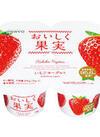 おいしく果実ヨーグルト(いちご・ブルーベリー&アロエ・キウイ) 116円(税込)