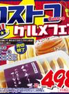 パンケーキ メープル&マーガリン・つぶあん&マーガリン 537円(税込)