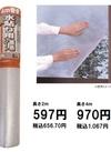 窓ガラス断熱シート 水貼りタイプ 4m 1,067円(税込)