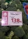 ブロッコリー 149円(税込)