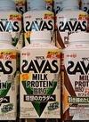 SAVAS ミルクプロテイン各種 159円(税込)