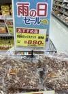 素焼きミックスナッツ(460g入) 950円(税込)