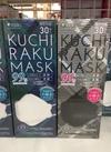 KUCHIRAKUMASKU 30枚入り(各種) 1,078円(税込)