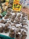 赤芽里芋 170円(税込)