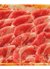 豚肉切り落し(肩ロース) 540円(税込)