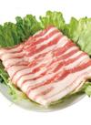 豚肉うす切り・ブロック・味付カルビ焼用(バラ)(解凍) 107円(税込)