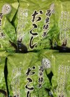 西尾抹茶おこし 213円(税込)