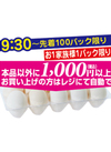 初産みたまご 10コ入 120円(税込)