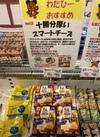 十勝分厚いスマートチーズ 279円(税込)
