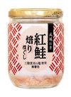 紅鮭焙りほぐし 572円(税込)