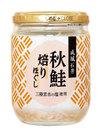 秋鮭焙りほぐし 485円(税込)