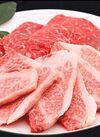 牛焼肉ファミリーパック 1,490円(税込)