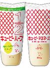 マヨネーズ各種 203円(税込)