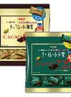 チョコレート効果各種 624円(税込)