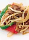 彩三色野菜の牛肉ばら炒め味付(解凍) 93円(税込)