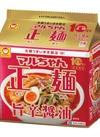 マルちゃん正麺 10周年記念商品 旨辛醤油 321円(税込)