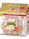 マルちゃん正麺 10周年記念商品 鶏白湯 321円(税込)