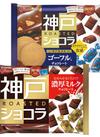 神戸ロースト ショコラ 213円(税込)