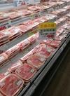 豚もも肉すき焼・しゃぶしゃぶ用 106円(税込)