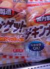 チキンナゲット(ジッパー付) 321円(税込)