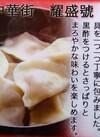 三鮮水餃子 950円(税込)