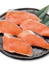 熟成塩銀さけ小切(俺の塩、養殖) 169円(税込)
