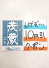 シゲゾー10クーポン❗ 10円引