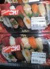週末旬鮮握り寿司 20円引