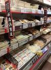 セイトー豆腐おからプレゼント 102円(税込)