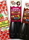 トマトケチャップ 171円(税込)