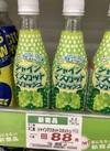 不二家シャインマスカットスカッシュ 95円(税込)