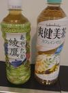 コカ・コーラ社爽健美茶(600ml)綾鷹(525ml)他 75円(税込)