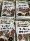 油で揚げない黒糖かりんとう 105円(税込)
