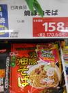 焼豚油そば 170円(税込)