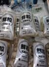 生かき(加熱用)「鮮粒」 518円(税込)