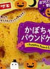 かぼちゃのバームクーヘン・かぼちゃのパウンドケーキ・かぼちゃのパイ 105円(税込)