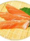 生銀鮭(養殖)切身 198円(税抜)