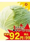 キャベツ 99円(税込)