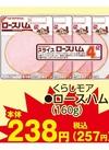 ロースハム 257円(税込)