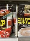 ミルクココア 365円(税込)