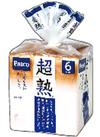 超熟食パン各種 160円(税込)